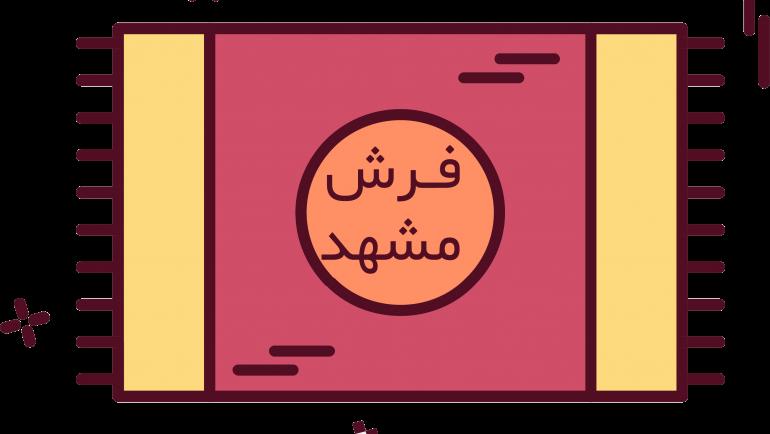 طراحی سایت قالیشویی فرش مشهد